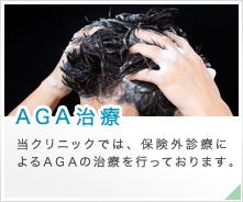 AGA治療