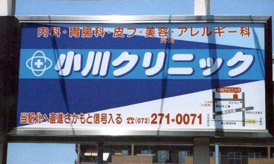 光明池駅に掲示されていたデザイン看板